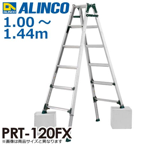 アルインコ (配送先法人限定) 伸縮脚付はしご兼用脚立 PRT-120FX 天板高さ:1.00~1.44m 最大使用質量:100kg
