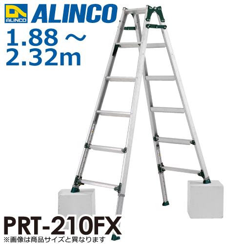 アルインコ 伸縮脚付はしご兼用脚立 PRT-210FX 天板高さ:1.88~2.32m 最大使用質量:100kg