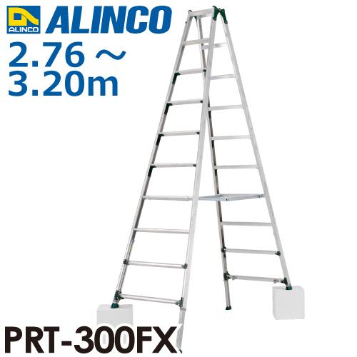 アルインコ (配送先法人限定) 伸縮脚付専用脚立 PRT-300FX 天板高さ:2.76~3.20m 最大使用質量:100kg