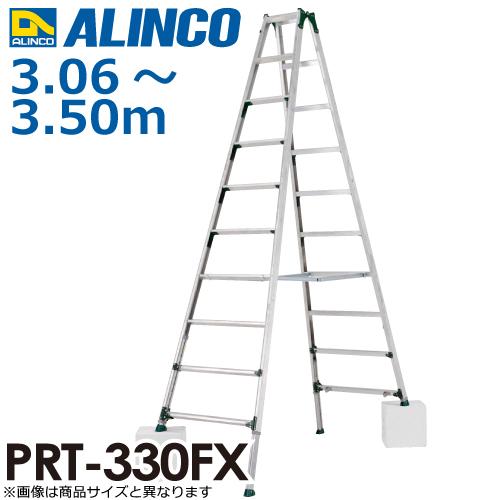 アルインコ (配送先法人限定) 伸縮脚付専用脚立 PRT-330FX 天板高さ(m):3.06~3.50 使用質量(kg):100