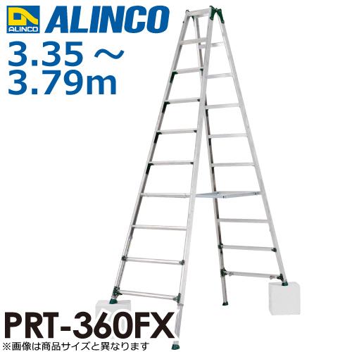 アルインコ (配送先法人限定) 伸縮脚付専用脚立 PRT-360FX 天板高さ(m):3.35~3.79 使用質量(kg):100