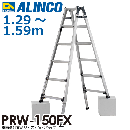 大型宅配便 大人気 メーカー直送 アルインコ 配送先法人限定 完売 最大使用質量:100kg PRW-150FX 天板高さ:1.59m 伸縮脚付はしご兼用脚立