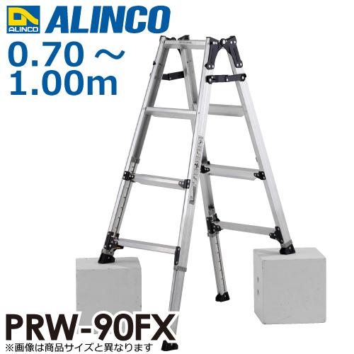 アルインコ 伸縮脚付はしご兼用脚立 PRW-90FX 天板高さ:1.00m 最大使用質量:100kg
