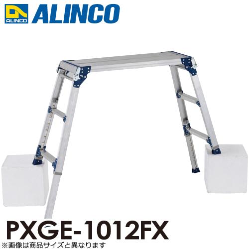 アルインコ(法人様発送限定価格) 伸縮脚付足場台 PXGE-1012FX 天板サイズ:300×1200mm 高さ1.03~1.33m