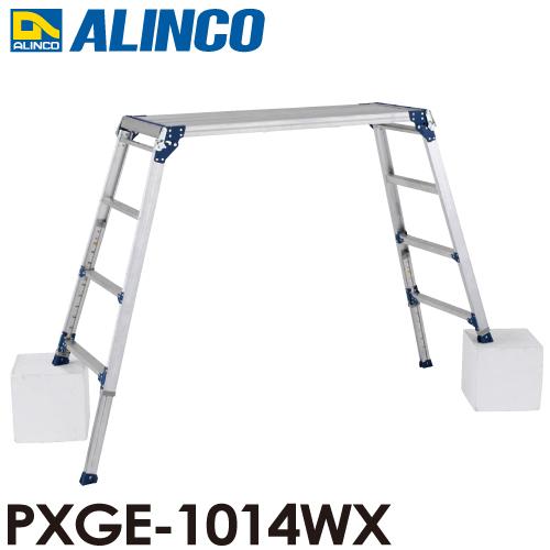 アルインコ(法人様発送限定価格) 伸縮脚付足場台 PXGE-1014WX 天板サイズ:400×1200mm 高さ1.03~1.47m