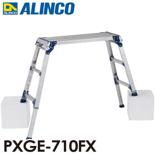 アルインコ 伸縮脚付足場台 PXGE-710FX 天板サイズ:300×881mm 高さ0.73~1.03m