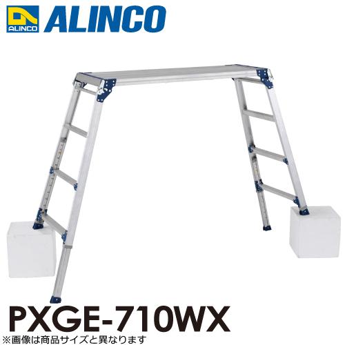 アルインコ 伸縮脚付足場台 PXGE-710WX 天板サイズ:400×881mm 高さ0.73~1.03m