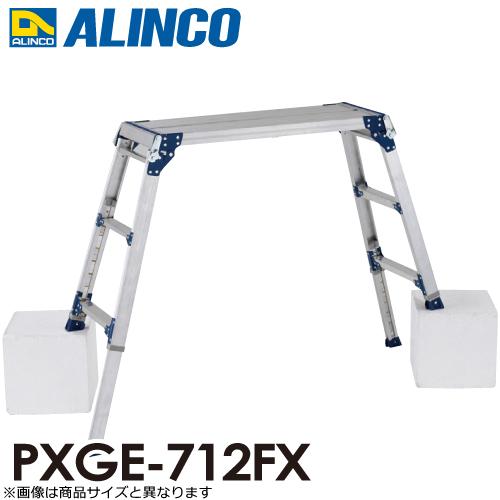 アルインコ 伸縮脚付足場台 PXGE-712FX 天板サイズ:300×1200mm 高さ0.73~1.03m