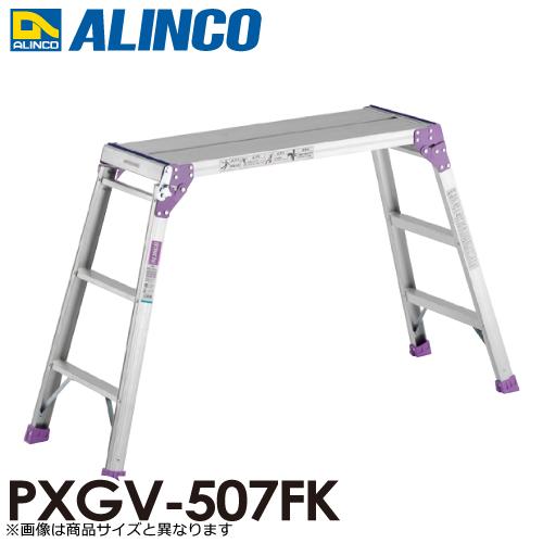 アルインコ 足場台 PXGV507FK 天板寸法:300×650mm 天板高さ:0.55m