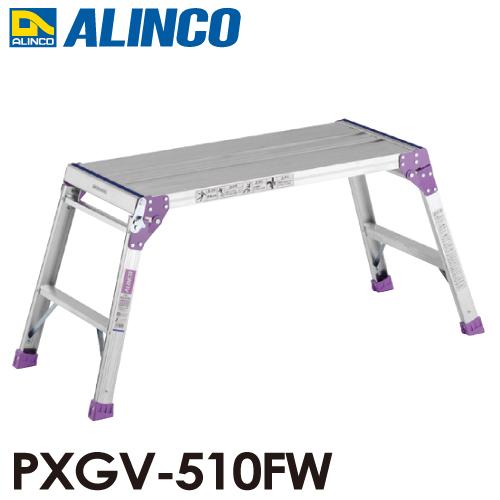 アルインコ 足場台 PXGV510FW 天板寸法:400×890mm 天板高さ:0.55m
