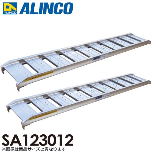 アルインコ/ALINCO アルミブリッジ(2本1セット) SA123012 有効長:1200mm 有効幅:300mm