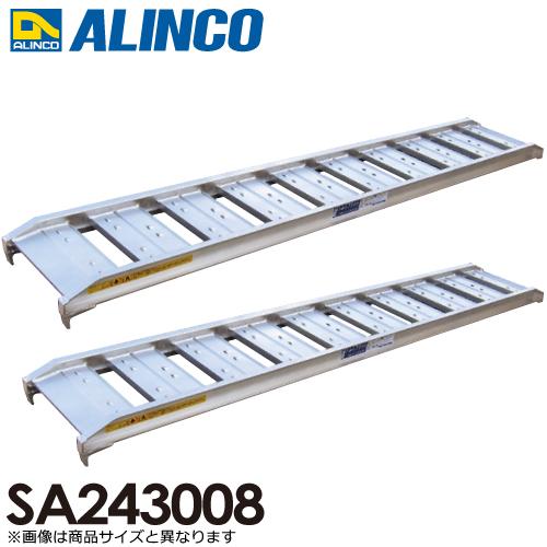 アルインコ/ALINCO(法人様名義限定) アルミブリッジ(2本1セット) SA243008 有効長:2400mm 有効幅:300mm