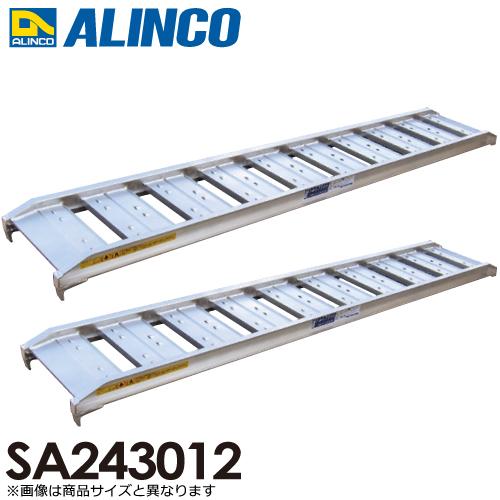 アルインコ/ALINCO(法人様名義限定) アルミブリッジ(2本1セット) SA243012 有効長:2400mm 有効幅:300mm
