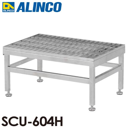 アルインコ(法人名義限定) ステンレス製グレーチング作業台 SUC-604H 天板高さ(mm):300~330 使用質量(kg):150