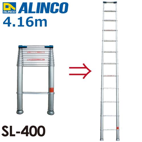 アルインコ(法人様名義限定) 伸縮式はしごSL400 全長(m):4.16 使用質量(kg):100