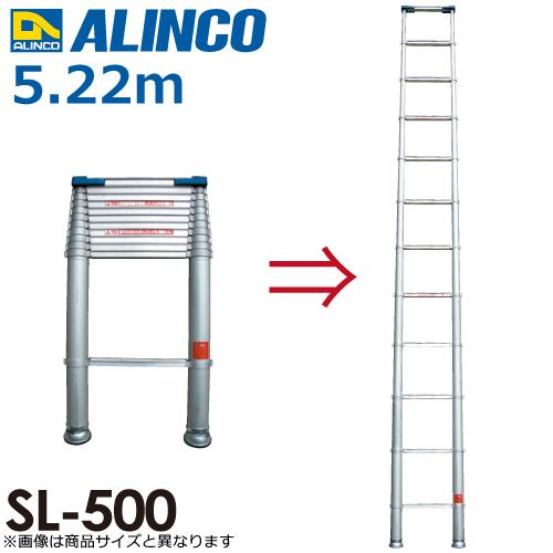 アルインコ 伸縮式はしご スーパーラダー SL500 全長(m):5.22 使用質量(kg):100