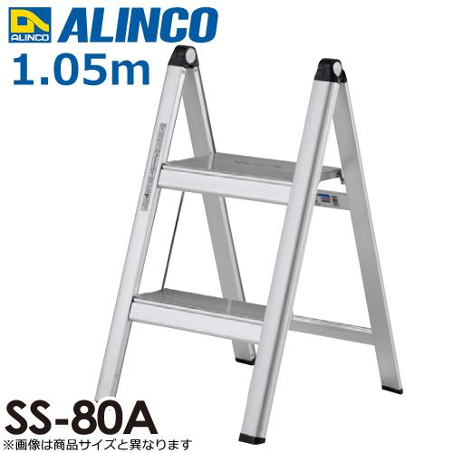 アルインコ 踏台 SS80A 天板高さ(m):0.8 使用質量(kg):100