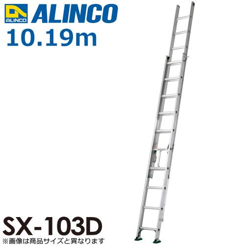 アルインコ(法人様限定) 2連はしご(業務用) SX-103D 全長(m):10.19 使用質量(kg):130