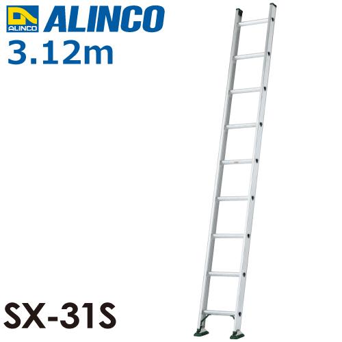 アルインコ(配送先法人限定) 1連はしご(業務用) SX-31S 全長(m):3.12 使用質量(kg):130