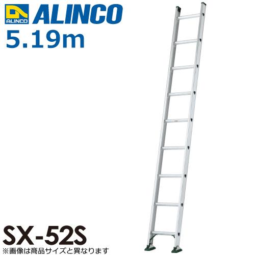 アルインコ(配送先法人限定) 1連はしご(業務用) SX-52S 全長(m):5.19 使用質量(kg):130