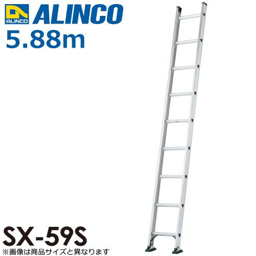 アルインコ(配送先法人限定) 1連はしご(業務用) SX-59S 全長(m):5.88 使用質量(kg):130