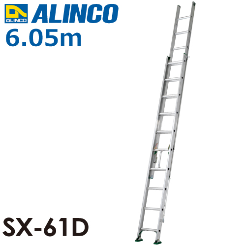 世界有名な 全長(m):6.05 SX-61D 2連はしご(業務用) 使用質量(kg):130:機械と工具のテイクトップ アルインコ(法人様限定)-DIY・工具