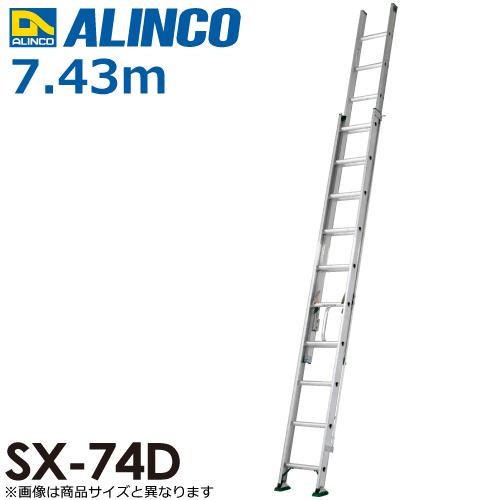 アルインコ(法人様限定) 2連はしご(業務用) SX-74D 全長(m):7.43 使用質量(kg):130