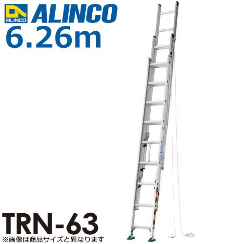 アルインコ(配送先法人限定) 3連はしご TRN-63 全長(m):6.26 使用質量(kg):100
