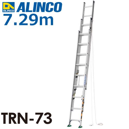 アルインコ(配送先法人限定) 3連はしご TRN-73 全長(m):7.29 使用質量(kg):100