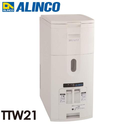 アルインコ (法人様名義限定) 白米玄米兼用米びつクーラー TTW21 21kg用