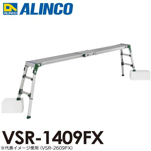 アルインコ 伸縮天板・伸縮脚付足場台 VSR-1409FX 天板サイズ:0.24×1.03~1.45m 天板高さ0.60~0.85m