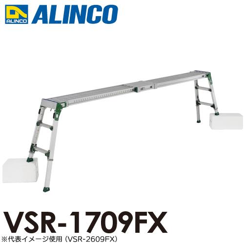アルインコ 伸縮天板・伸縮脚付足場台 VSR-1709FX 天板サイズ:0.24×1.18~1.75m 天板高さ0.60~0.85m