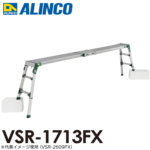 アルインコ(配送先法人限定) 伸縮天板・伸縮脚付足場台 VSR-1713FX 天板サイズ:0.24×1.18~1.75m 天板高さ0.86~1.25m