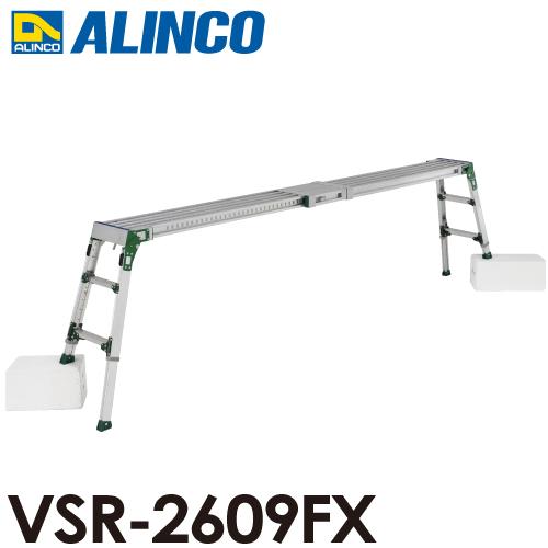 アルインコ 伸縮天板・伸縮脚付足場台 VSR-2609FX 天板サイズ:0.24×1.63~2.65m 天板高さ0.60~0.85m
