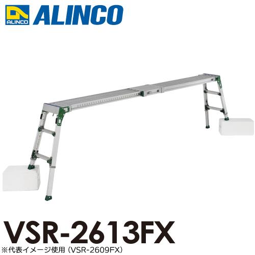 アルインコ 伸縮天板・伸縮脚付足場台 VSR-2613FX 天板サイズ:0.24×1.63~2.65m 天板高さ0.86~1.25m