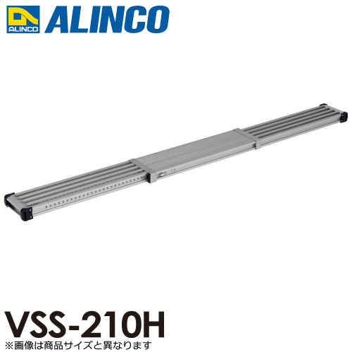 アルインコ 伸縮式足場板 VSS210H 伸長(mm):2098 使用質量(kg):120