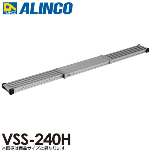 アルインコ 伸縮式足場板 VSS240H 伸長(mm):2398 使用質量(kg):120