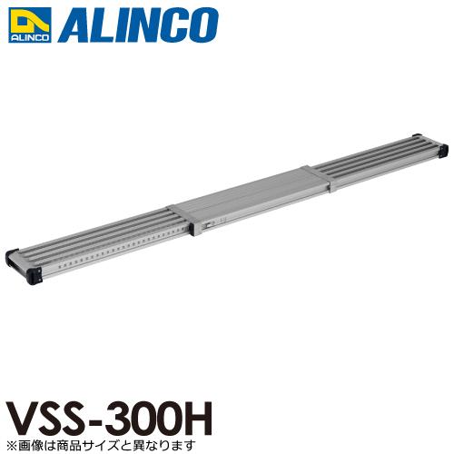 アルインコ 伸縮式足場板 VSS300H 伸長(mm):2998 使用質量(kg):120