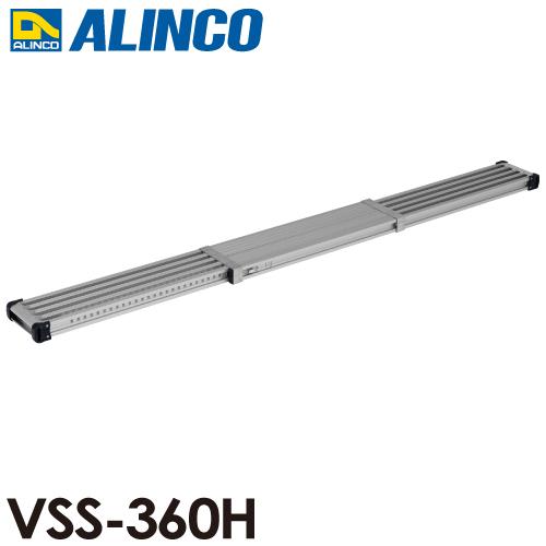 アルインコ 伸縮式足場板 VSS360H 伸長(mm):3598 使用質量(kg):120
