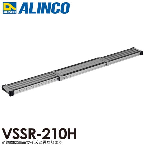 アルインコ 伸縮式足場板 VSSR210H 伸長(mm):2098 使用質量(kg):120