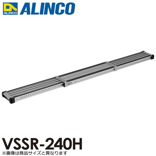 アルインコ 伸縮式足場板 VSSR240H 伸長(mm):2398 使用質量(kg):120