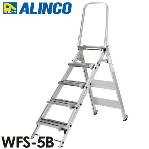 アルインコ 折りたたみ式作業台 WFS-5B 天板高さ(m):1.10 使用質量(kg):150