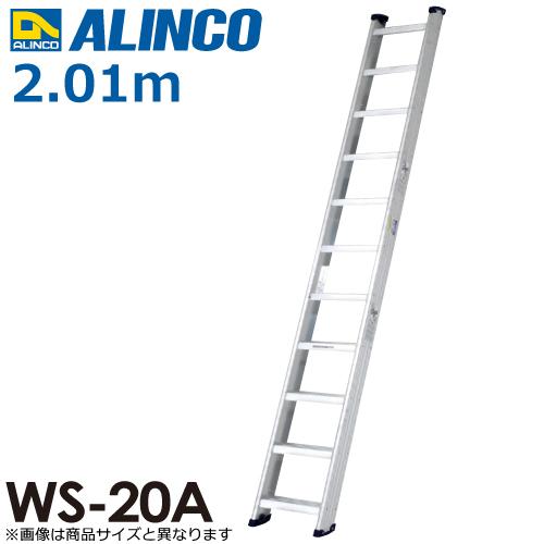 アルインコ 階段はしご WS20A 全長(m):2.01 使用質量(kg):150