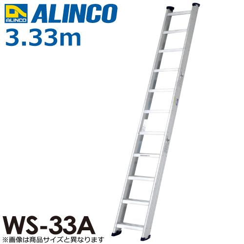 アルインコ(法人様限定) 階段はしご WS-33A 全長(m):3.33 使用質量(kg):150