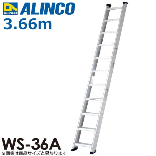 アルインコ(法人様限定) 階段はしご WS-36A 全長(m):3.66 使用質量(kg):150