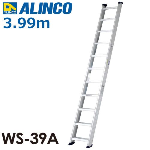 高質 階段はしご 全長(m):3.99 WS-39A 使用質量(kg):150:機械と工具のテイクトップ アルインコ(法人様限定)-DIY・工具