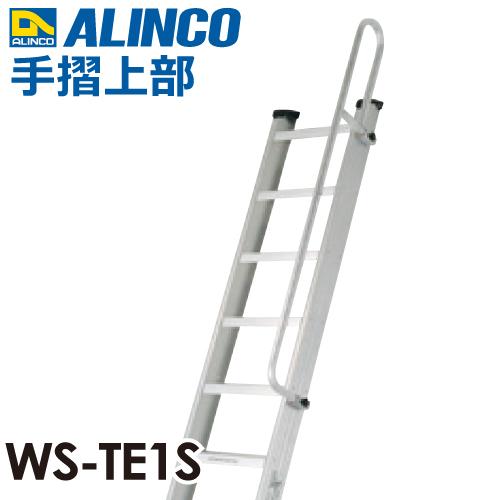 アルインコ(法人様限定) 階段はしご手すり WS-TE1S 質量:2.0kg