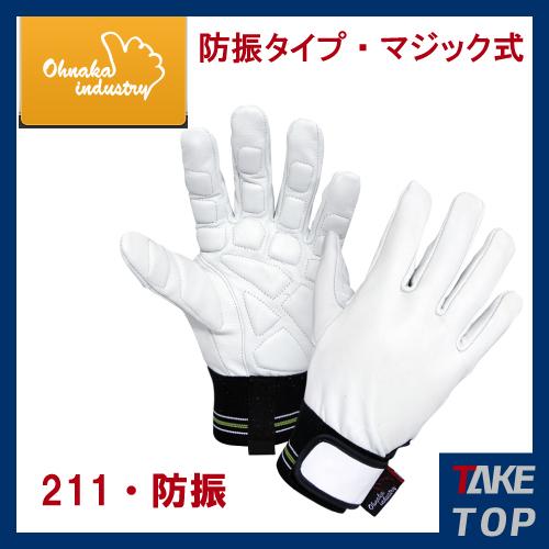 大中産業 211 防振牛革手袋 サイズ:L (10双)