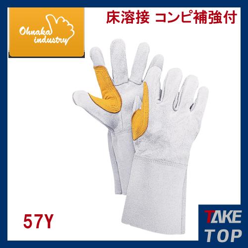大中産業 57Y 床溶接 コンピ補強付 サイズ:フリー (10双)