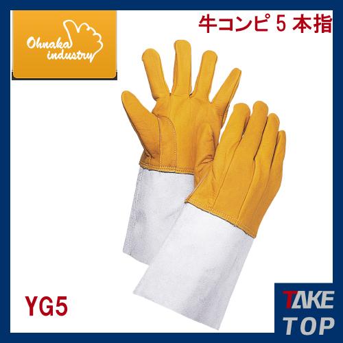 大中産業 YG-5 牛コンピ 5本指 サイズ:フリー (10双)